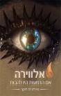 אלווירה - אם הדמעות היו להבות
