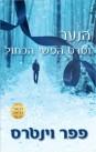 דלה ורן 1: הנער וסרט המשי הכחול