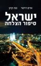 ישראל - סיפור הצלחה