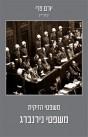 משפטי נירנברג - משפטי הזיקית