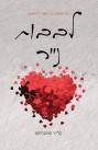 לבבות 2: לבבות נייר