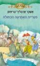 סיפורים מווינדידסט 3: פטריית האמניטה הכחולה