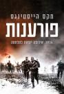 פורענות - 1914, אירופה יוצאת למלחמה
