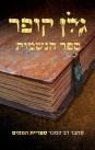 ספר הנשמות