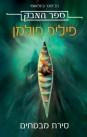 ספר האבק 1: סירת מבטחים