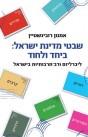 שבטי מדינת ישראל: ביחד ולחוד