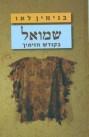 שמואל - בקודש חזיתיך