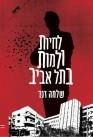לחיות ולמות בתל אביב