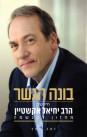 בונה הגשר -חייו של הרב יחיאל אקשטיין