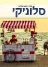 מדריך מטרופוליס סלוניקי וצפון יוון