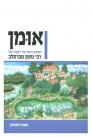 אומן - המסע הישראלי לקברו של רבי נחמן מברסלב