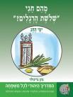 המדריך היהודי 1: מהם שלושת הרגלים