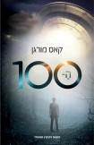 ה-100
