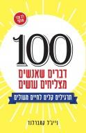 מאה דברים שאנשים מצליחים עושים