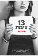 13 סיבות