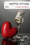 התשלום האכזרי-סברינה פיליפס