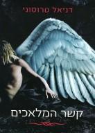 קשר המלאכים