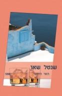 האי היווני