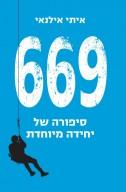 669 - סיפורה של יחידה מיוחדת