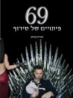 69 פיתויים של טירוף
