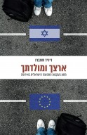 ארצך ומולדתך: מסע בעקבות התפוצה הישראלית באירופה