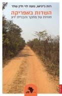 השדות באפריקה