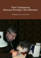 Записки блогера Эхо Москвы