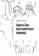 Адам и Ева постсоветского периода