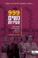 999 נשים צעירות