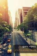 חופשת עסקים בניו יורק
