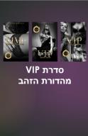 סדרת VIP