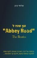 50 שנה ל-Abbey road