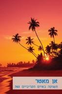 תשוקה באיים הקריביים