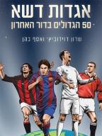 אגדות דשא – 50 הכדורגלנים הגדולים בדור האחרון