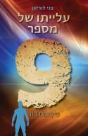 בני לוריאן 3: עלייתו של מספר תשע