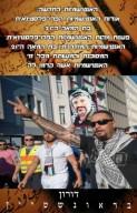 האנטישמיות החדשה