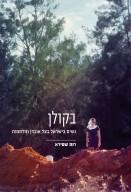 בקולן - נשים בישראל בצל מלחמות ואובדן