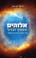 אלוהים והמפץ הגדול