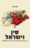 סין וישראל
