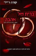 נולדו לדם 6: ברית של אהבה