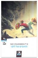 דברי ימי בלקוול 1: הזאבים של לוקי