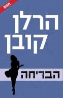 הבריחה-הרלן קובן
