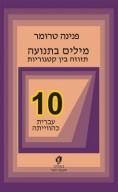 עברית כהווייתה 10: מילים בתנועה