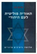 תאוריה פוליטית לעם היהודי שלושה נרטיבים ציוניים
