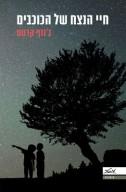 חיי הנצח של הכוכבים