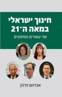 חינוך ישראלי במאה ה-21: שני עשורים מוחמצים