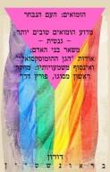 הומואים העם הנבחר