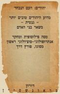 יהודים העם הנבחר