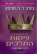 שיר של אש ושל קרח 2: עימות המלכים א' - מלך הזאבים