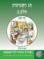 המדריך היהודי 7: חג השבועות - חלק ב'